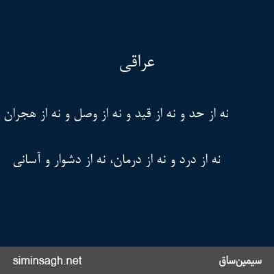 عراقی - نه از حد و نه از قید و نه از وصل و نه از هجران