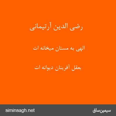 رضی الدین آرتیمانی - الهی به مستان میخانه ات