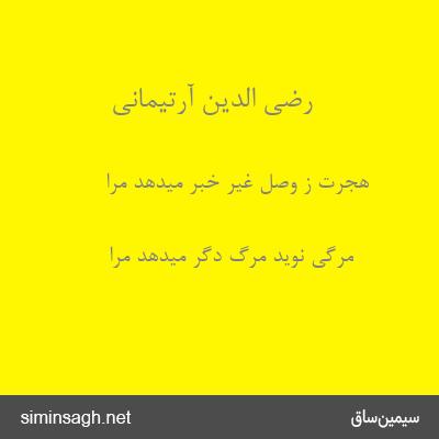 رضی الدین آرتیمانی - هجرت ز وصل غیر خبر میدهد مرا