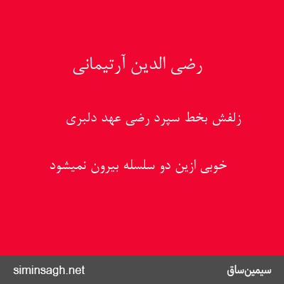 رضی الدین آرتیمانی - زلفش بخط سپرد رضی عهد دلبری
