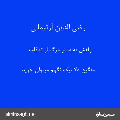 رضی الدین آرتیمانی - زلفش به بستر مرگ از تغافلت