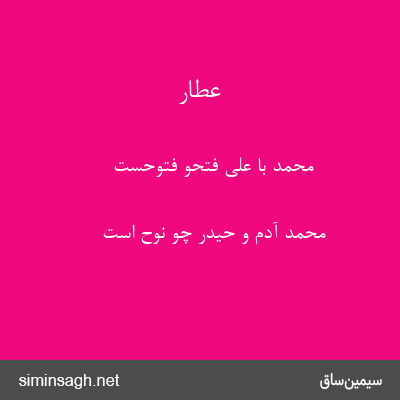 عطار - محمد با علی فتحو فتوحست
