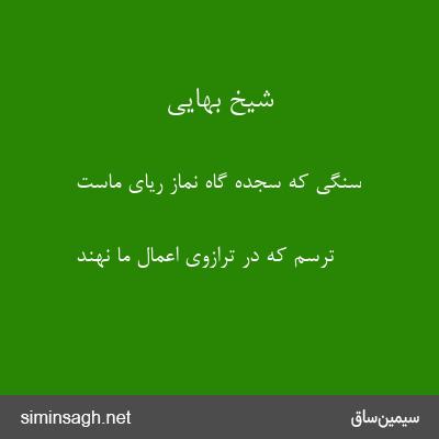 شیخ بهایی - سنگی که سجده گاه نماز ریای ماست