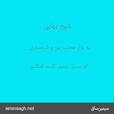 شیخ بهایی - به بازار محشر، من و شرمساری