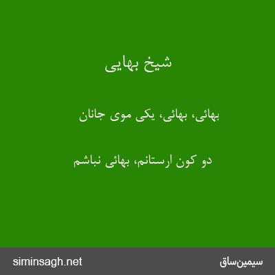 شیخ بهایی - بهائی، بهائی، یکی موی جانان