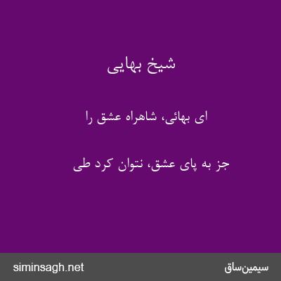 شیخ بهایی - ای بهائی، شاهراه عشق را