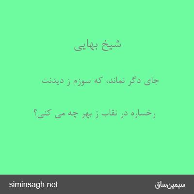 شیخ بهایی - جای دگر نماند، که سوزم ز دیدنت