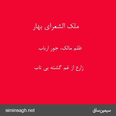 ملک الشعرای بهار - ظلم مالک، جور ارباب