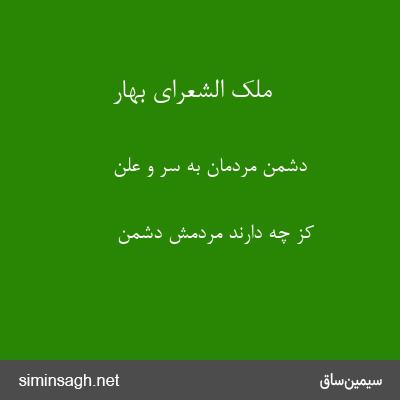 ملک الشعرای بهار - دشمن مردمان به سر و علن
