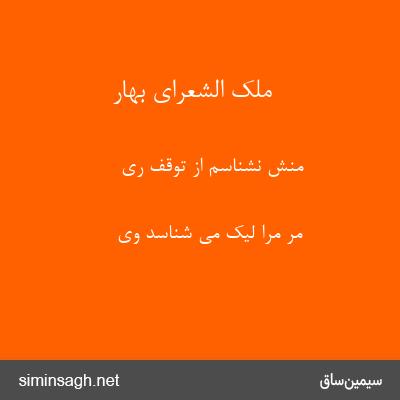 ملک الشعرای بهار - منش نشناسم از توقف ری