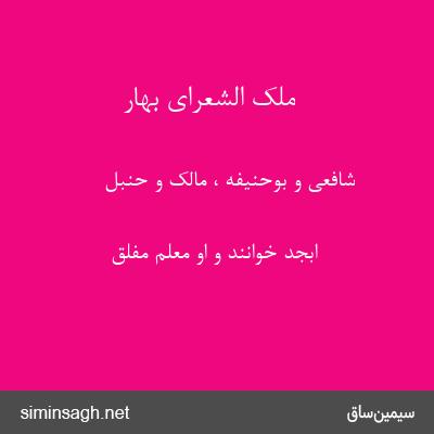 ملک الشعرای بهار - شافعی و بوحنیفه ، مالک و حنبل