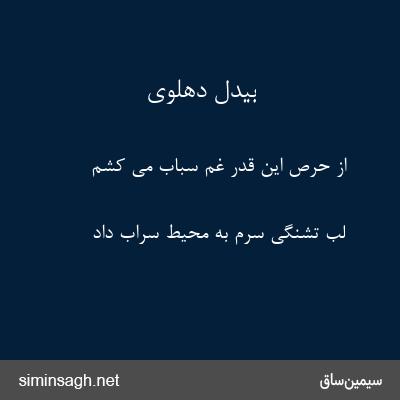 بیدل دهلوی - از حرص این قدر غم سباب می کشم