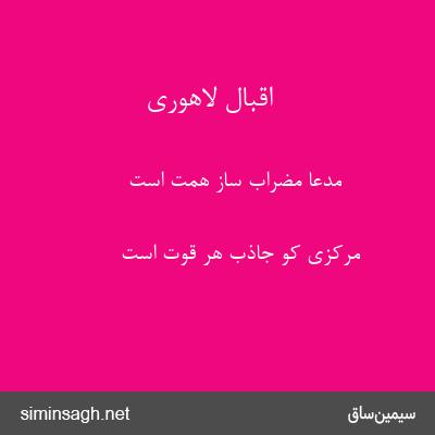 اقبال لاهوری - مدعا مضراب ساز همت است
