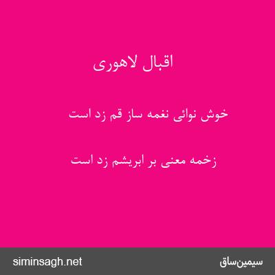اقبال لاهوری - خوش نوائی نغمه ساز قم زد است