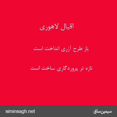 اقبال لاهوری - باز طرح آزری انداخت است