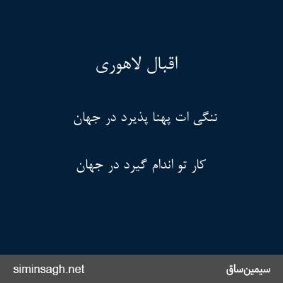 اقبال لاهوری - تنگی ات پهنا پذیرد در جهان