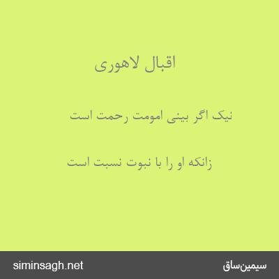 اقبال لاهوری - نیک اگر بینی امومت رحمت است