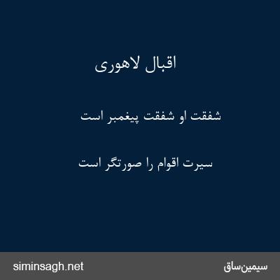 اقبال لاهوری - شفقت او شفقت پیغمبر است