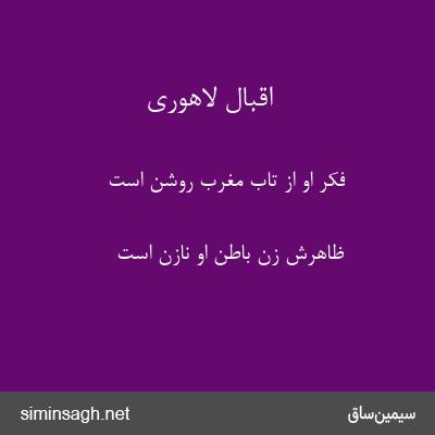 اقبال لاهوری - فکر او از تاب مغرب روشن است