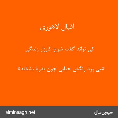اقبال لاهوری - کی تواند گفت شرح کارزار زندگی