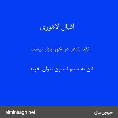 اقبال لاهوری - نقد شاعر در خور بازار نیست