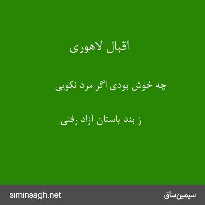 اقبال لاهوری - چه خوش بودی اگر مرد نکویی