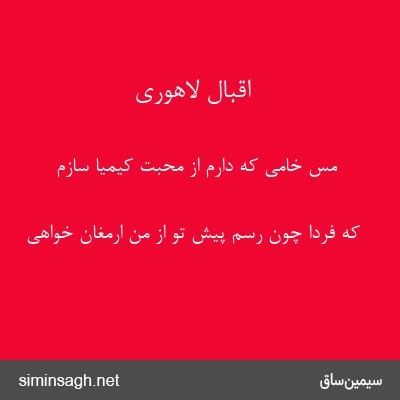 اقبال لاهوری - مس خامی که دارم از محبت کیمیا سازم