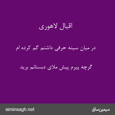 اقبال لاهوری - در میان سینه حرفی داشتم گم کرده ام