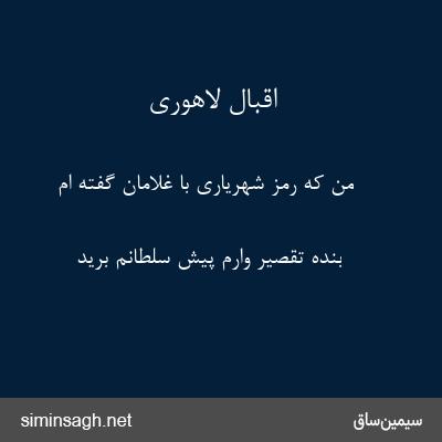 اقبال لاهوری - من که رمز شهریاری با غلامان گفته ام