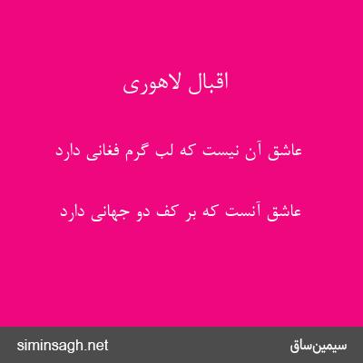 اقبال لاهوری - عاشق آن نیست که لب گرم فغانی دارد