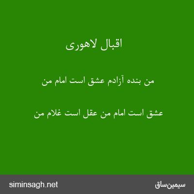 اقبال لاهوری - من بندهٔ آزادم عشق است امام من