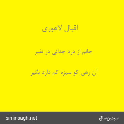 اقبال لاهوری - جانم از درد جدائی در نفیر