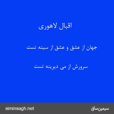 اقبال لاهوری - جهان از عشق و عشق از سینه تست