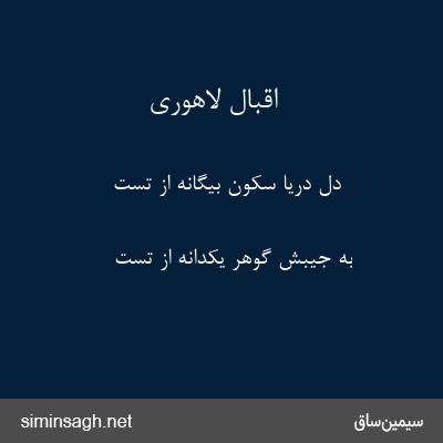 اقبال لاهوری - دل دریا سکون بیگانه از تست