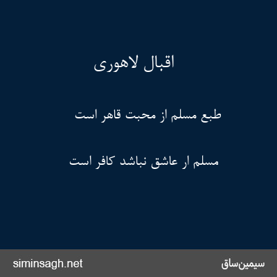 اقبال لاهوری - طبع مسلم از محبت قاهر است