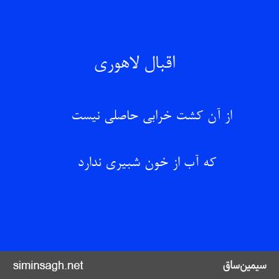 اقبال لاهوری - از آن کشت خرابی حاصلی نیست