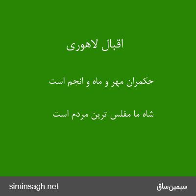 اقبال لاهوری - حکمران مهر و ماه و انجم است