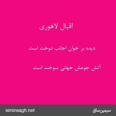 اقبال لاهوری - دیده بر خوان اجانب دوخت است