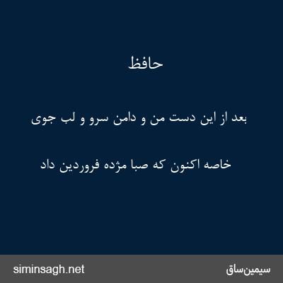 حافظ - بعد از این دست من و دامن سرو و لب جوی