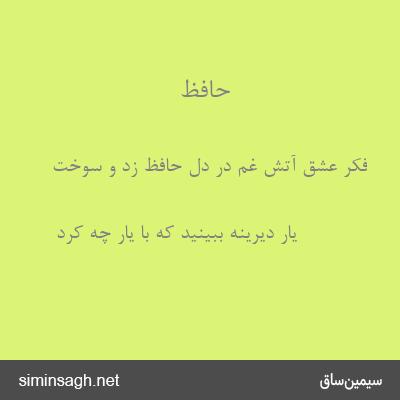حافظ - فکر عشق آتش غم در دل حافظ زد و سوخت