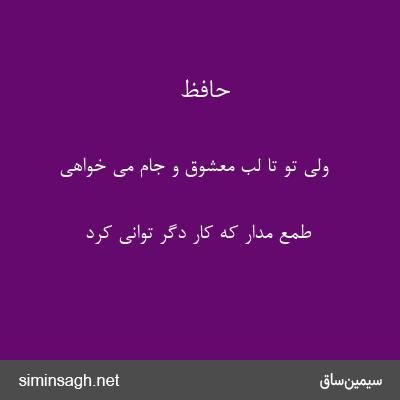 حافظ - ولی تو تا لب معشوق و جام می خواهی