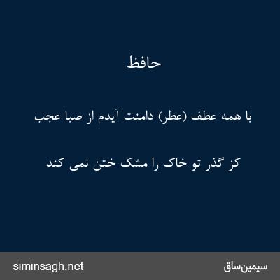 حافظ - با همه عطف (عطر) دامنت آیدم از صبا عجب