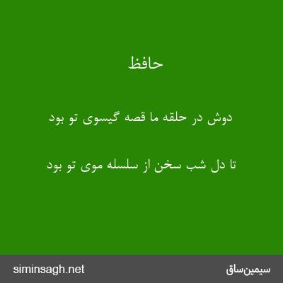 حافظ - دوش در حلقه ما قصه گیسوی تو بود