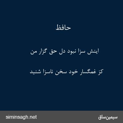 حافظ - اینش سزا نبود دل حق گزار من
