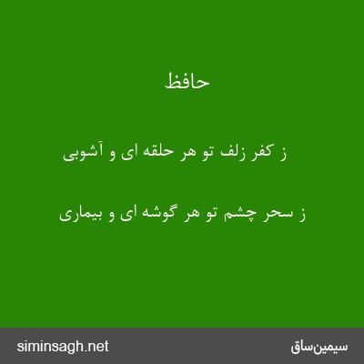 حافظ - ز کفر زلف تو هر حلقه ای و آشوبی