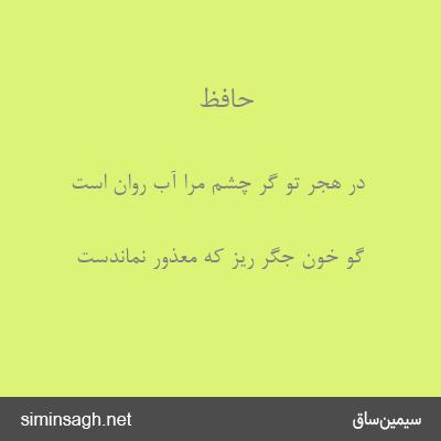 حافظ - در هجر تو گر چشم مرا آب روان است