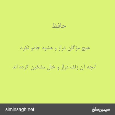 حافظ - هیچ مژگان دراز و عشوهٔ جادو نکرد