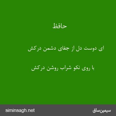 حافظ - ای دوست دل از جفای دشمن درکش