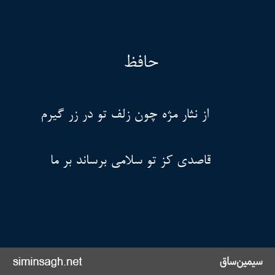 حافظ - از نثار مژه چون زلف تو در زر گیرم