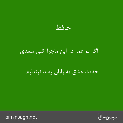 حافظ - اگر تو عمر در این ماجرا کنی سعدی
